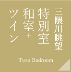 Suite Guest Room: Japanese Room + Twin Room