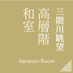 Upper-Floor Japanese-Style Room